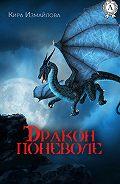 Кира Измайлова -Дракон поневоле