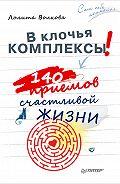 Лолита Волкова -В клочья комплексы! 140 приемов счастливой жизни