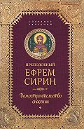 Ефрем Сирин - Собрание творений. Домостроительство спасения