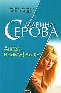 Марина Сергеевна Серова -Ангел в камуфляже