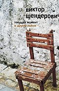 Виктор Шендерович -«Текущий момент» идругие пьесы