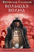 Галимов Брячеслав -Большая волна