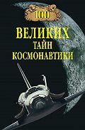 Станислав Славин -100 великих тайн космонавтики