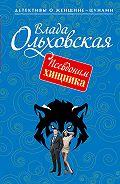 Влада Ольховская -Псевдоним хищника