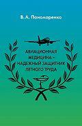 В. Пономаренко -Авиационная медицина – надежный защитник летного труда