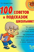 Татьяна Модестова - 100 советов и подсказок школьнику