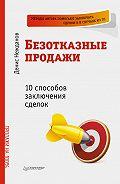 Денис Нежданов -Безотказные продажи: 10 способов заключения сделок