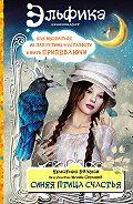 Ирина Семина -Синяя птица счастья. Как выбраться из лап рутины и усталости и жить припеваючи