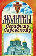 Татьяна Лагутина -Молитвы Серафиму Саровскому