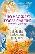 Варвара Ткаченко - Что нас ждет после смерти? Или История одной любви