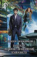 Алексей Пряжников - Бальтазар. Специалист по магической безопасности