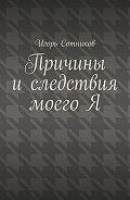 Игорь Сотников -Причины иследствия моегоЯ