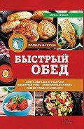 Зоряна Ивченко -Быстрый обед