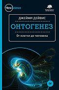 Джейми Дейвис -Онтогенез. От клетки до человека