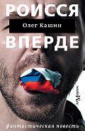 Олег Кашин - Роисся вперде