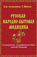 Г. Попов -Русская народно-бытовая медицина
