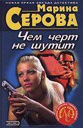 Марина Серова - Дурацкая история