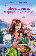 Татьяна Леванова -Море, мечты, Марина и ее рыбки
