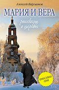 Алексей Варламов -Мария и Вера (сборник)