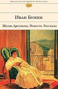 Иван Бунин - Месть