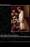 Изольда Кучмаева - Когда жизнь истинствует… Культура благотворения Великой княгини Елисаветы Феодоровны