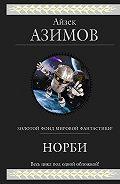 Айзек Азимов -Норби (сборник)