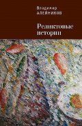 Владимир Алейников -Реликтовые истории