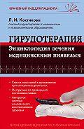 Любовь Костикова - Гирудотерапия. Энциклопедия лечения медицинскими пиявками