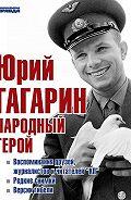 Юрий Гагарин. Народный герой (сборник)