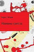 Борис Борисович Петров -Мамина сиеста