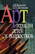 Елена Свистовская -Арт-терапия детей и подростков