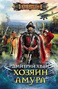 Дмитрий Хван - Хозяин Амура