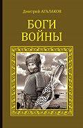 Дмитрий Агалаков - Боги войны