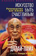Далай-лама XIV -Искусство быть счастливым