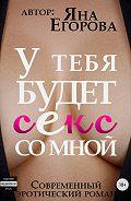 Яна Егорова -У тебя будет секс со мной