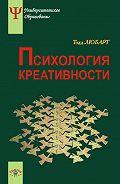 Ф. Зенасни, Тодд Любарт, С. Торджман, К. Муширу - Психология креативности
