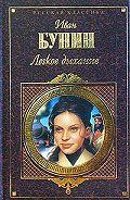 Иван Бунин -На край света