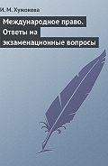 И. М. Хужокова -Международное право. Ответы на экзаменационные вопросы