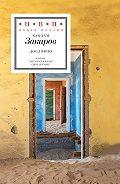 Хамдам Закиров -Дословно (сборник)