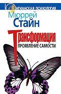 Мюррей Стайн -Трансформация. Проявление самости