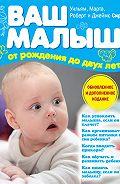 Марта Сирс -Ваш малыш от рождения до двух лет