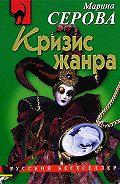 Марина Серова - Кризис жанра