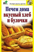Печем дома вкусный хлеб и булочки