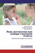 Елизавета Камзина -Роль инстинктов при выборе стратегии childfree. Влияние культуры на инстинкт