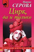 Марина Серова - Цирк, да и только