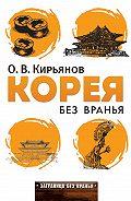 Олег Владимирович Кирьянов - Корея без вранья