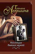 Татьяна Алюшина -Коллекция бывших мужей