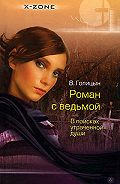 Виктор Голицын - Роман с ведьмой. В поисках утраченной души