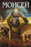 Иосиф Кантор -Моисей. Тайна 11-й заповеди Исхода