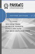 Татьяна Клячко -Последствия и риски реформ в российском высшем образовании